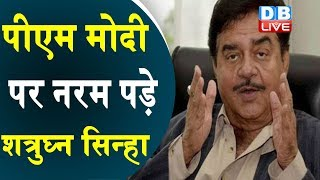 PM Modi पर नरम पड़े Shatrughan Sinha | Shatrughan Sinha ने की PM Modi से अपील |#DBLIVE
