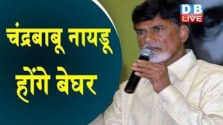 N. Chandrababu Naidu होंगे बेघर | Y. S. Jaganmohan Reddy ने दिया आदेश |#DBLIVE