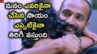 మనం ఎవరికైనా చేసిన సాయం ఎప్పటికైనా తిరిగి వస్తుంది  - Latest Telugu Movie Scenes