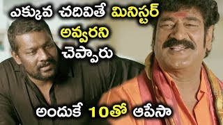 ఎక్కువ చదివితే మినిస్టర్ అవ్వరని చెప్పారు అందుకే  - Latest Telugu Full Movies -  Vijay Devarakonda