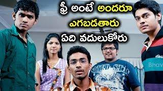 ఫ్రీ అంటే అందరూ ఎగబడతారు ఏది వదులుకోరు - Latest Telugu Movie Scenes