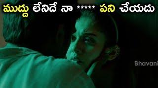ముద్దు లేనిదే  నా ***** పని చేయదు - Latest Telugu Movie Scenes