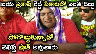 జయ ప్రకాష్ రెడ్డి పేకాటలో ఎంత డబ్బు పోగొట్టుకున్నాడో తెలిస్తే షాక్  - Latest Telugu Movie Scenes