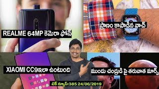 Technews in telugu 385:LG w Series,Xiaomi CC9,Apple Watch ECG,Airtel free caller tune,Realme 64mp