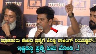 Shivanna Reaction on Media Question | Rustum Kannada Movie