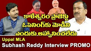 MLA Bethi Subhash Reddy Interview PROMO | Telugu Political Interviews | Top Telugu TV