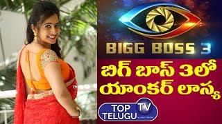 లాస్య రీ ఎంట్రీ | Anchor Lasya Joins Big Boss 3 Telugu | Big Boss 3 Final List | Top Telugu TV