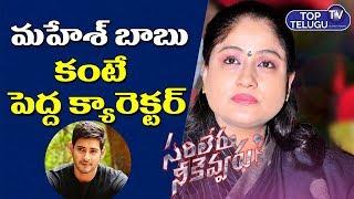 Vijayashanti Role in Sarileru Neekevvaru Movie | Mahesh Babu | Latest Telugu Movies | Top Telugu TV