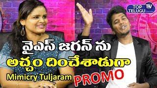 ఎవరినైనా అచ్చంగా దించేయటమే | Mimicry Tuljaram Exclusive Interview Promo | Top Telugu TV
