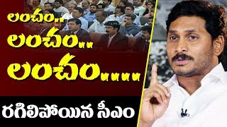 YS Jagan Mohan Reddy Talks About Corruption | Jagan Strong Warning to Collectors | Top Telugu TV