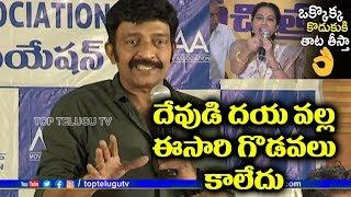 Rajasekhar Speech In MAA Press Meet | Tollywood | Movie Artist Association | Top Telugu TV