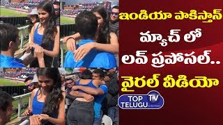 Indian Cricket Fan Proposing His Girl Friend In India Pakistan Cricket Match World Cup 2019