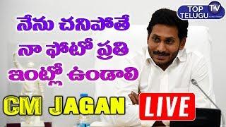 CM Jagan LIVE | District Collector's Conference at Praja Vedika | AP NEWS | Top Telugu TV