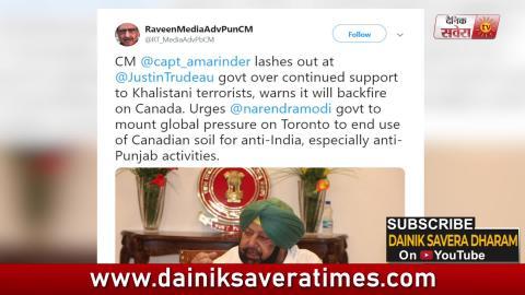 देखिए CM Captain को क्यों आया Canadian PM Justin Trudeau पर गुस्सा