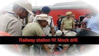 Amaranth Yatra से पहले Railway station पर Mock drill, चप्पे-चप्पे की ली जा रही तलाशी