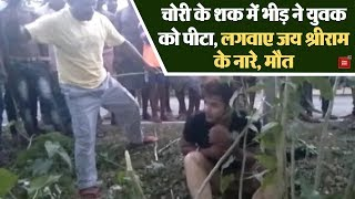 Jharkhand Mob Lynched Muslim Man Named Tabrez Ansari | Punjab Kesari TV