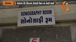 પોરબંદરમાં લેડી હોસ્પિટલનો સોનોગ્રાફી વિભાગ બંધ હોવાથી હાલાકી 23 06 2019