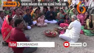પોરબંદરમાં સ્વામીનારાયણ મંદિરના ૧૧રમાં પાટોત્સવની ઉજવણીનો પ્રારંભ 24 06 2019
