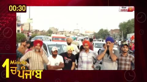 Video- 1 Minute में देखिए पूरे Punjab का हाल. 25.6.2019