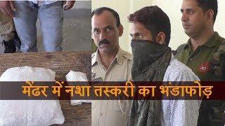 Mendhar में नशा तस्करी का भंडाफोड़, 500 ग्राम Charas के साथ एक व्यक्ति गिरफ्तार