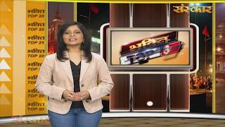 Bhakti Top 20 || 26 June 2019 || Dharm And Adhyatma News || Sanskar