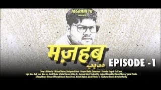 Mazhab | First Episode | Hindi Web Series 2019 | Punjab Kesari | Jagbani Tv Production I