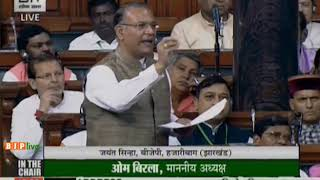 Shri Jayant Sinha's speech on Motion of Thanks on the President's Address in Lok Sabha