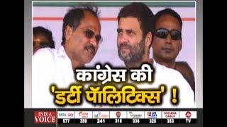 कांग्रेस की 'डर्टी पॉलिटिक्स ! || #INDIAVOICE