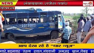 देवास के उदयनगर रोड पर बस पलटी 3 की मौत 25 घायल देखे धार न्यूज़ पर