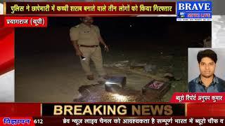 पुलिस को मिली बड़ी कामयाबी, छापेमारी में कच्ची शराब बनाते 3 गिरफ्तार | #BRAVE_NEWS_LIVE TV