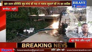 गांव में पानी का निकास ने होने से ग्रामीणों मे फैला रोष | #BRAVE_NEWS_LIVE TV