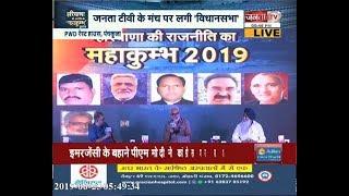 HARYANA की राजनीति का महाकुंभ में विधायक बलकौर सिंह और जयप्रकाश का जनता के सवालों से हुआ सामना