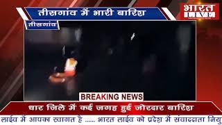 धार जिले का तीसगांव हुआ जलमग्न रेस्क्यू कर बचाई टीम ने लोगो की जान