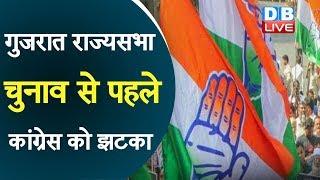 Gujarat राज्यसभा चुनाव से पहले Congress को झटका | Gujarat में होंगे अलग-अलग चुनाव |#DBLIVE