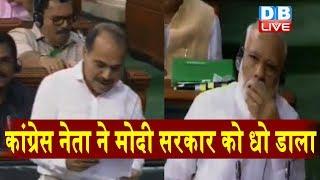 Congress नेता ने की Modi सरकार की बोलती बंद | Congress के 70 सालों के कामों की दिखाई लिस्ट |#DBLIVE
