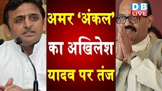 अमर 'अंकल' का Akhilesh Yadav पर तंज | Akhilesh Yadav को बताया औरंगजेब |#DBLIVE