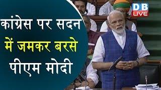कांग्रेस पर सदन में जमकर बरसे PM Modi | Lok Sabha, President of India | #DBLIVE
