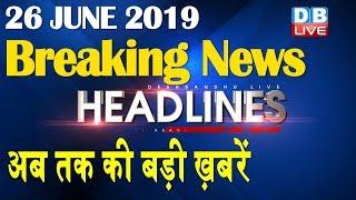 अब तक की बड़ी ख़बरें | morning Headlines | breaking news 26 June | india news | top news | #DBLIVE