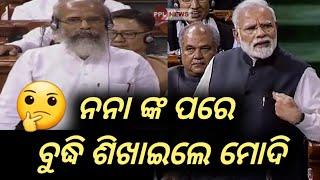 Pratap Chandra Sarangi ଙ୍କ ପରେ କଂଗ୍ରେସ ଉପରେ ପ୍ରବଳ ବର୍ଷିଲେ PM Narendra Modi - କଣ କଣ କହିଲେ ଦେଖନ୍ତୁ