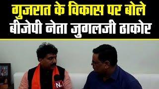 गुजरात के विकास पर बीजेपी नेता जुगल ठाकोर से खासबातचीत ।
