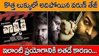 valmiki pre teaser I varun tej new look I valmiki story revealed I rectv india