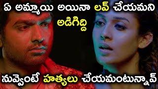 ఏ అమ్మాయి అయినా లవ్ చేయమని అడిగిద్ది నువ్వెంటే హత్యలు చేయమంటున్నావ్ - Latest Telugu Movie Scenes