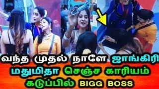 வந்த முதல் நாளே ஜாங்கிரி மதுமிதா செஞ்ச காரியம்|Madhumitha|Bigg Boss 3|Episode 1|Day 1
