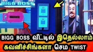 BIgg Boss 3 வீட்டில் இதெல்லாம் கவனிச்சிங்களா|Bigg Boss Tamil 3 House|Bigg Boss Tamil