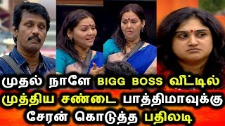 Bigg Boss tamil 3 24th Jun 2019 promo 2|Bigg Boss 2nd Promo|Vijay Tv Promo 2|DAY 1