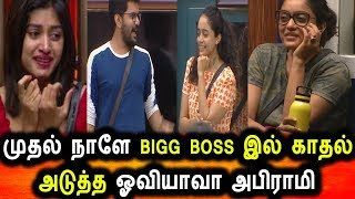 2 வது நாளே காதலா Bigg Boss tamil 3 24th Jun 2019 Full Episode|DAY 2|Episode 2