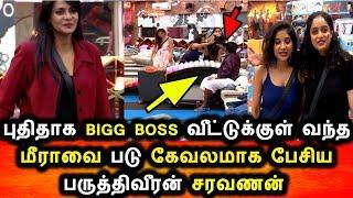 புது வரவு மீராவை அசிங்கமாக பேசிய சரவணன்|BIGG BOSS 25th jun 2019 Full Episode|Day 3