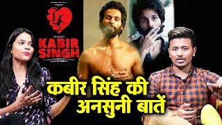 KABIR SINGH Unknown Facts Bet You Didn't Know | Shahid Kapoor | Kiara Advani