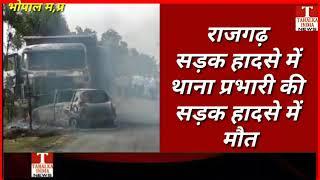 मध्यप्रदेश के राजगढ़ जिले में सड़क हादसे में थाना प्रभारी की मौत जले जिंदा