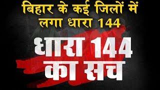 Dhara144GYA Dhara144Bihar #Dhara107 Dhara157  गया में क्यों लगा धारा 144, क्या होता है धारा 144